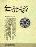 پژوهشهای اسلامی