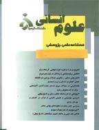 علوم انسانی دانشگاه الزهرا(س)
